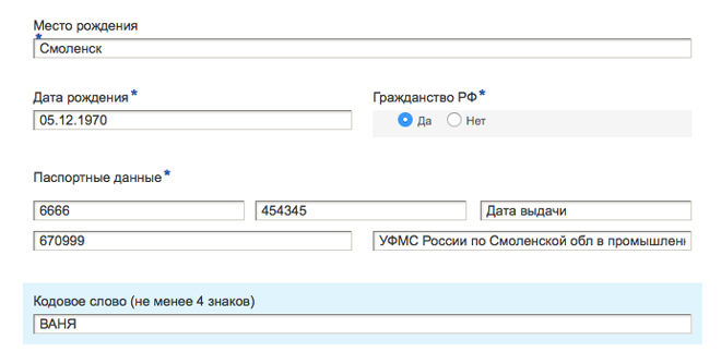 Получить кредит онлайн в Газпромбанке