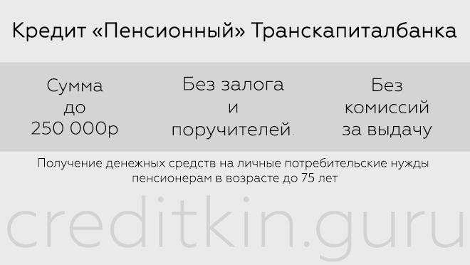 Кредит для пенсионеров в Транскапиталбанке