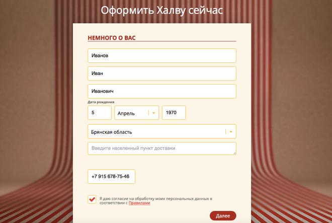 Онлайн заявка на кредитную карту в Совкомбанке