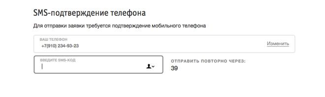 """Как оставить заявку на кредит в """"Русском Стандарте"""""""