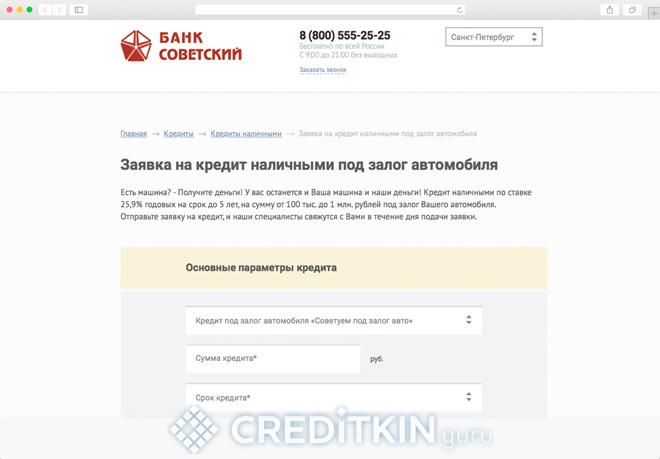 Оформить кредит в банке Советский