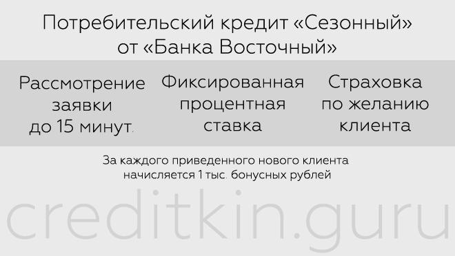 """Кредит """"Сезонный"""""""
