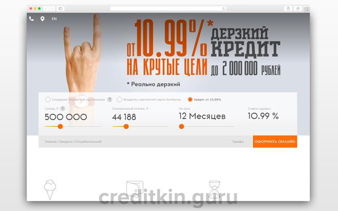Расчет ежемесячного взноса по кредиту