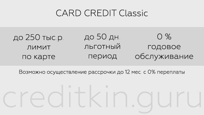 Кредитгная карта