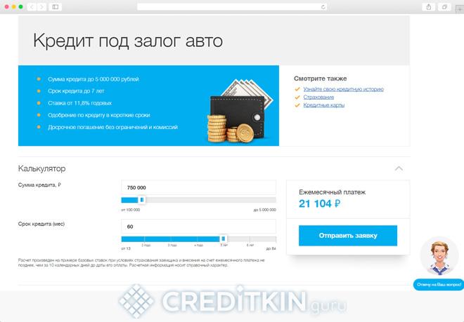 Рассчет кредита