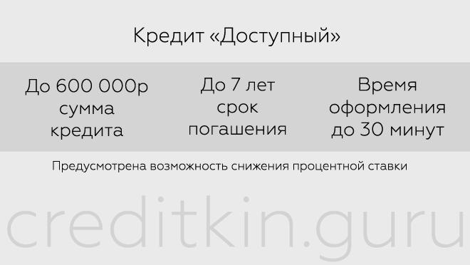 """Кредит """"Доступный"""""""