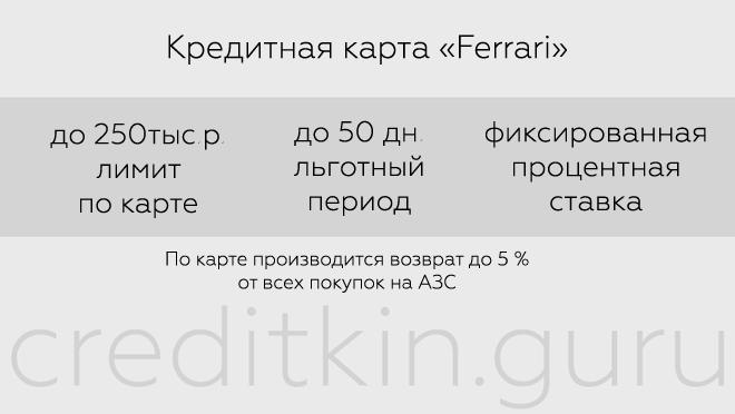 Кредит европа банк карта метро как закрыть