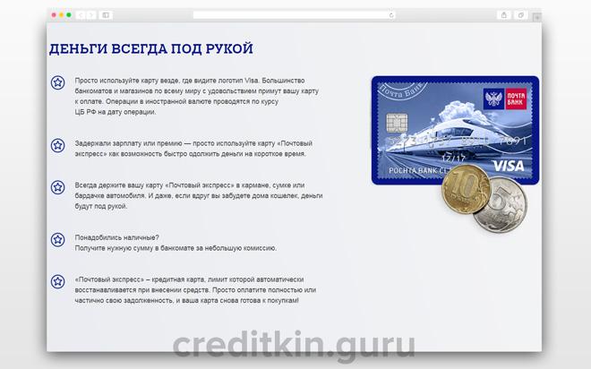 """Преимущества карты """"Почтовый экспресс"""""""