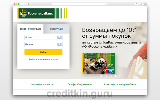 Форма связи с банком