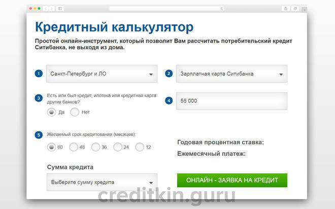 Как посчитать условия кредита