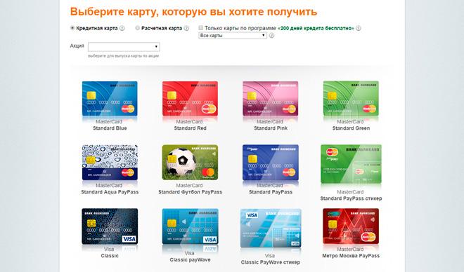 Оформление кредитной карты через онлайн-заявку на сайте банка «Авангард»