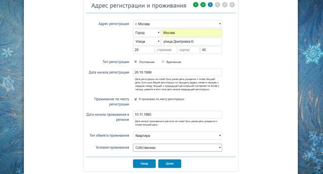 Кредитная карта банка «Уралсиб» через онлайн-заявку на сайте