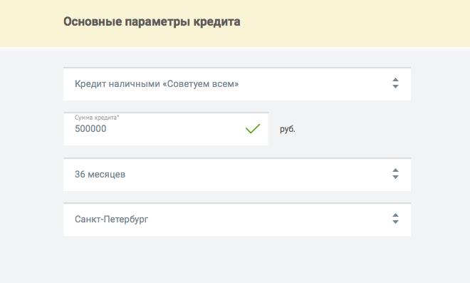 Онлайн заявка на кредит в банке Советский