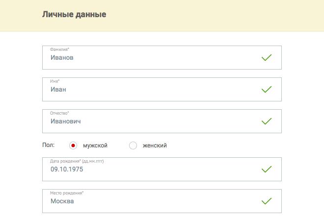 Заполнить заявку на кредит в банке Советский