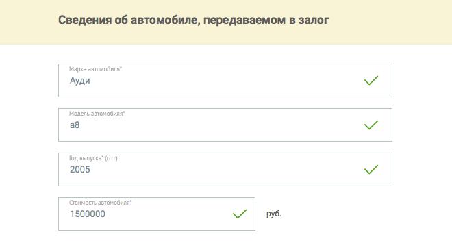 Как оформить заявку в банке Советский
