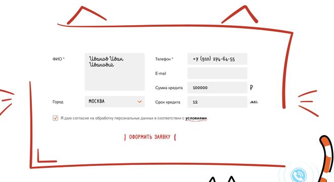 Онлайн заявка на кредит наличными в Банке Пойдем!