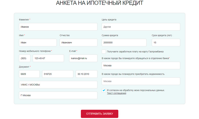 Рефинансирование ипотеки и потребительских кредитов других банков в «Газпромбанке»