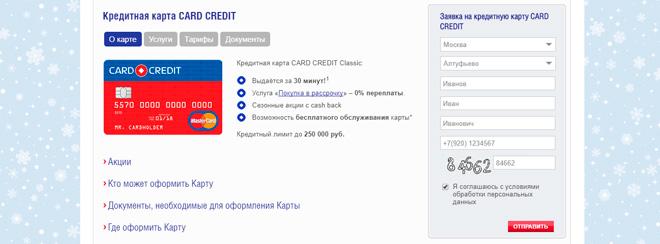 Кредитная карта «Кредит Европа Банк» онлайн заявка