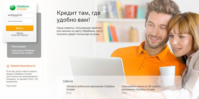 Сбербанк узнать задолженность по кредитной карте по фамилии онлайн бесплатно