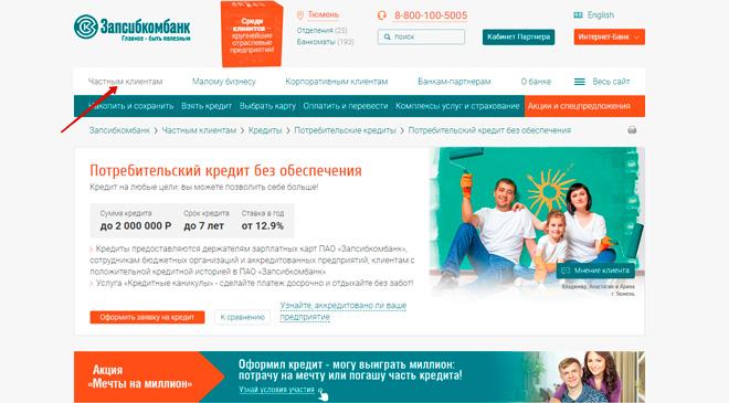Запсибкомбанк онлайн заявка на кредит