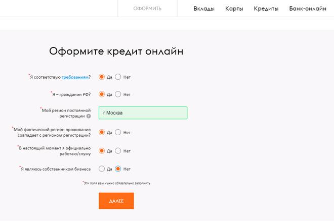 Онлайн заявка на кредит в Бинбанк
