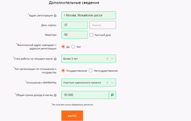 Заявка онлайн на кредит Бинбанк