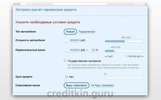 Альфа-банк взять кредит наличными онлайн