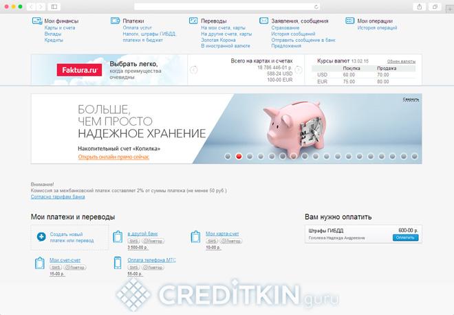 Онлайн сервисы банка