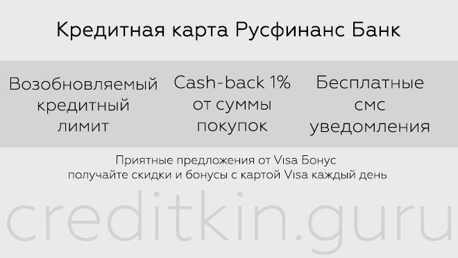 Кредитная карта в Русфинанс Банке