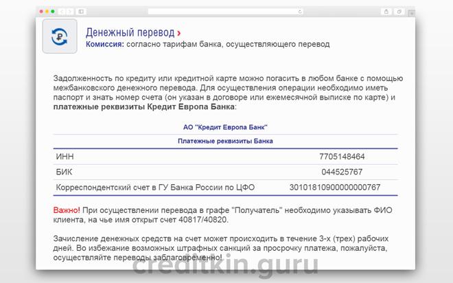 Европа кредит банк просрочки по кредиту рефинансирование кредитов просрочка в казахстане