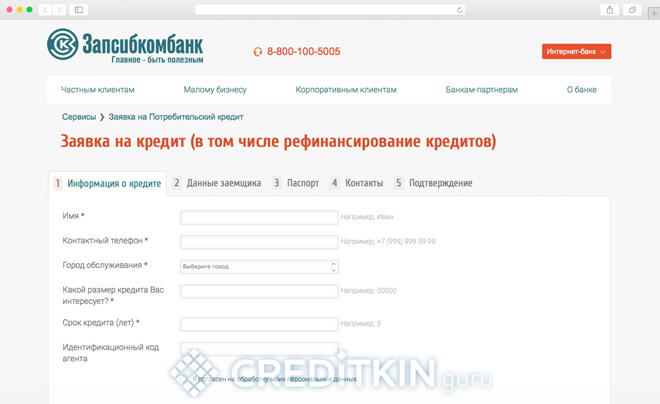 Рефинансирование кредитов в Запсикомбанке
