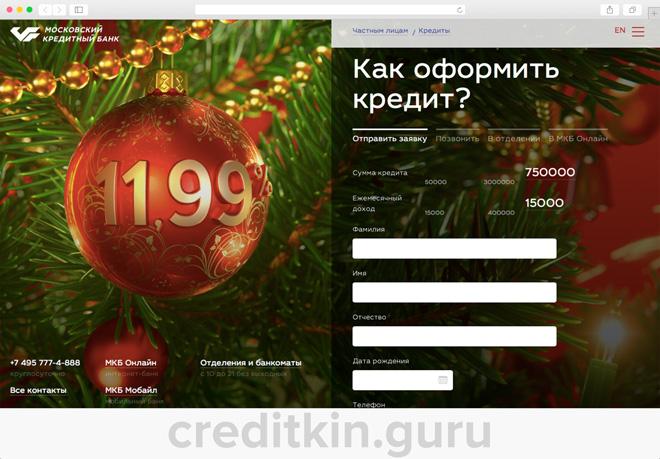 Как оформить кредит в Московском Банке?
