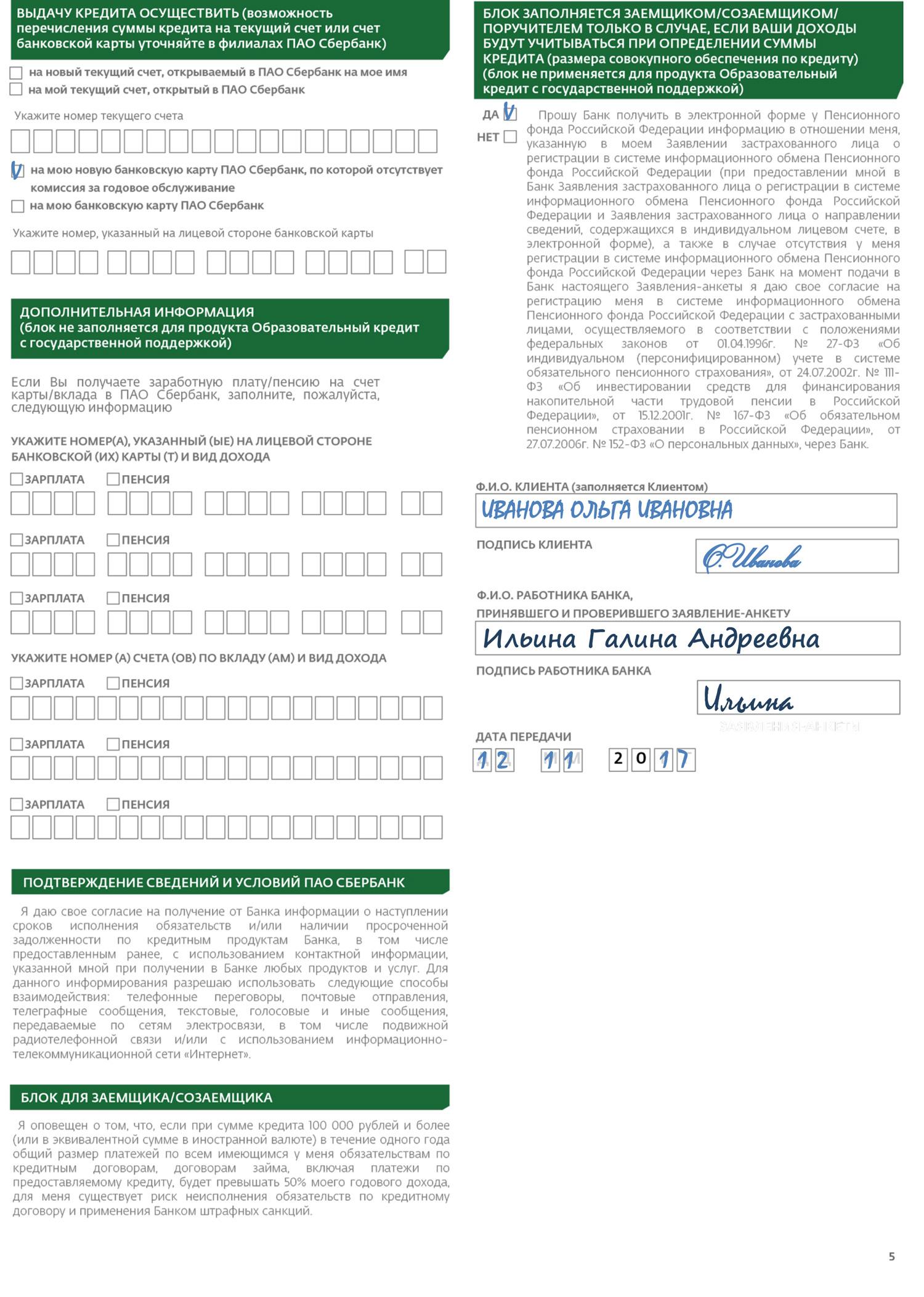 сбербанк рефинансирование кредитов других банков физическим лицам онлайн заявка