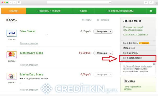 6 способов оплатить кредит в Сбербанке: через интернет и не только