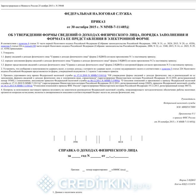 Приказ ФНС от 30 октября 2015 г. N ММВ-7-11/485
