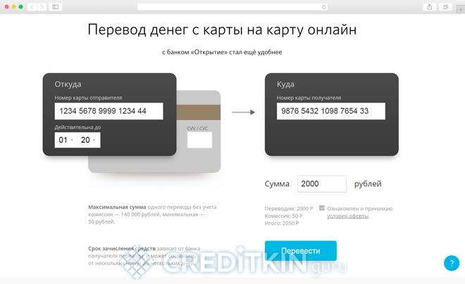 Дистанционные способы оплаты кредита