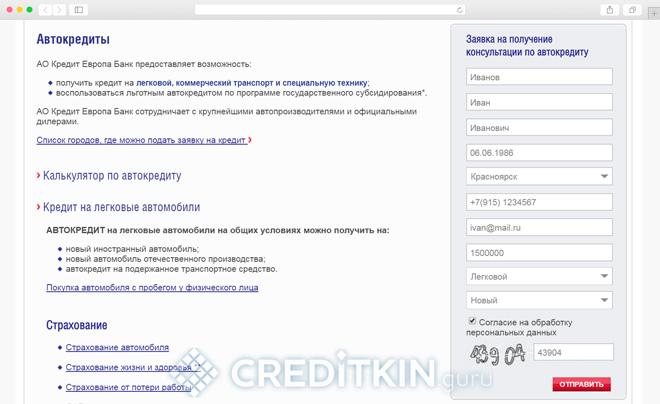 ном кредит онлайн заявка на кредит