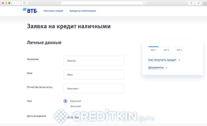 Как взять кредит зарплатному клиенту ВТБ