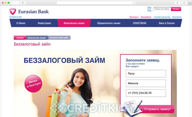 Порядок получения кредита