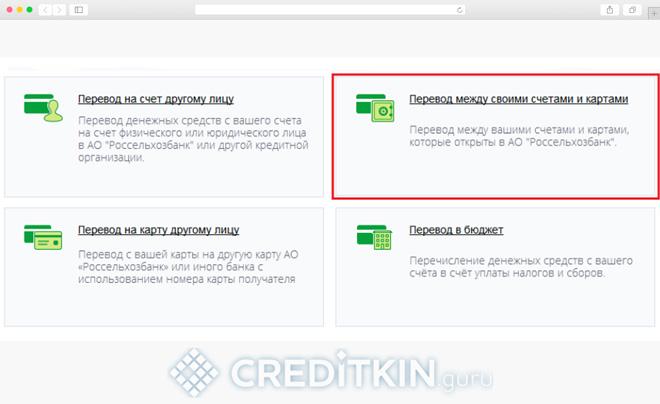 Оплата кредита без карты мгновенный кредит москва