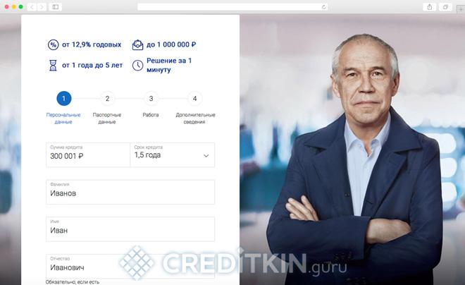 Кредит наличными в Почта банке
