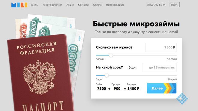 Оставить онлайн-заявку на получения займа в МФК «Mili»