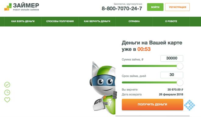 Как оставить онлайн-заявку на займ в МФО «Займер»