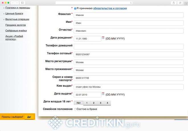 Энергобанк онлайн заявка на кредит наличными