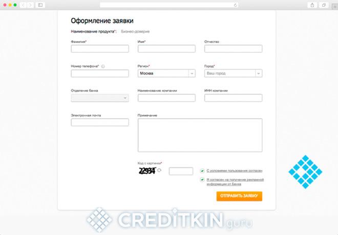 Кредиты на любые цели для малого бизнеса и ИП в Сбербанке