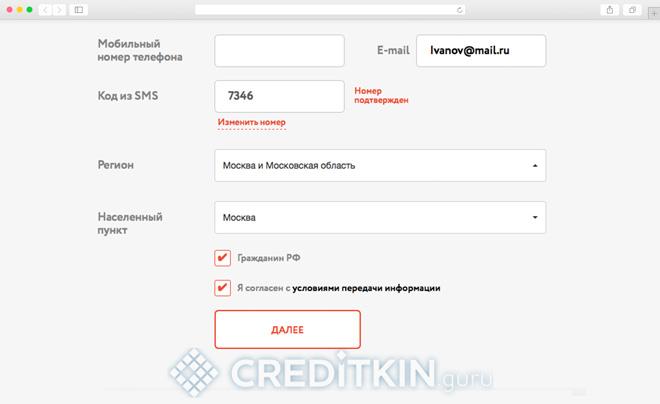 Изображение - Как оформить кредитную карту атб 2-1