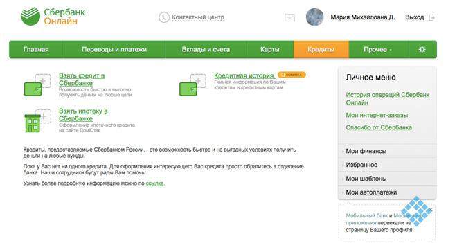Взять кредит оформить заявку онлайн кредит онлайн воронеж на мебель