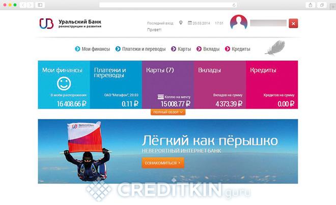 Все способы погашения кредита в УБРиР