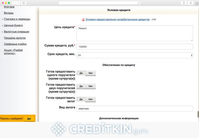 оставить заявку на кредит онлайн tcgkfnyj
