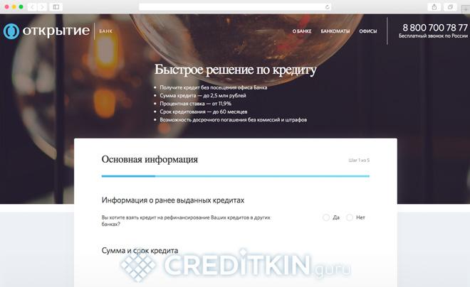 Открытие банк: рефинансирование кредита
